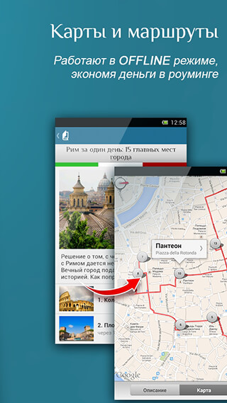 Путеводители и оффлайн карты скриншот 3