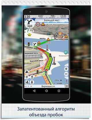 GPS Navigator CityGuide скриншот 1