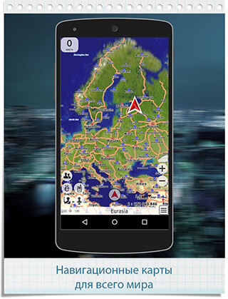 GPS Navigator CityGuide скриншот 3