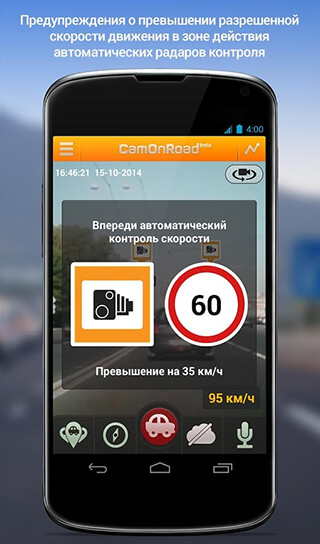 Car DVR and GPS Navigator скриншот 2
