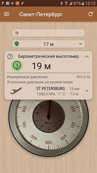 Accurate Altimeter скриншот 1