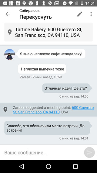 Couchsurfing Travel App скриншот 4