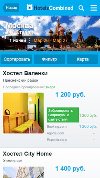 Hotels Combined: Cheap Deals скриншот 2