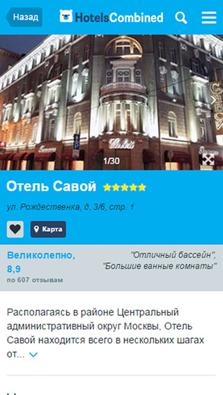 Hotels Combined: Cheap Deals скриншот 3