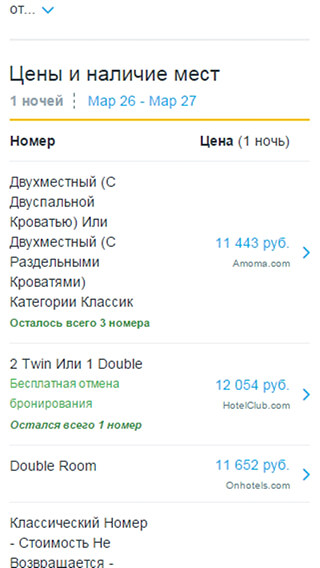Hotels Combined: Cheap Deals скриншот 4