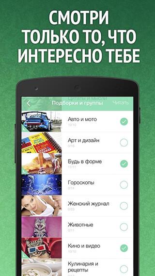 Мята для ВК, Вконтакте, VK скриншот 2