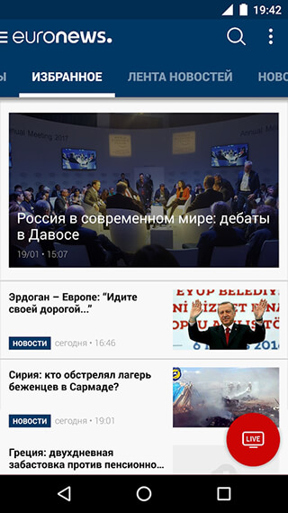 Euronews: Daily Breaking World News and Live TV скриншот 1