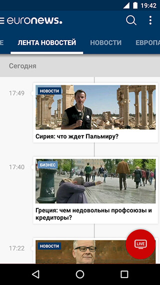 Euronews: Daily Breaking World News and Live TV скриншот 3
