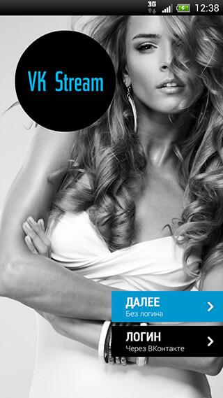VK Stream для ВКонтакте скриншот 3