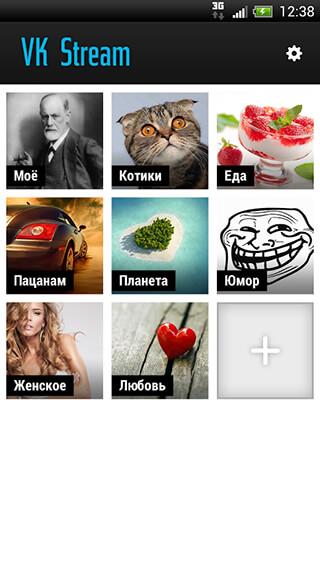 VK Stream для ВКонтакте скриншот 4
