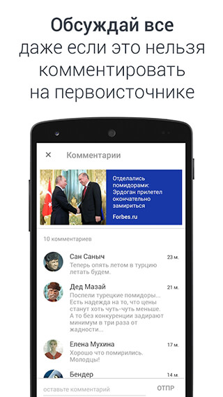 Anews: All the News and Blogs скриншот 3