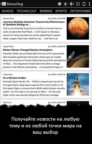 News and Weather скриншот 1