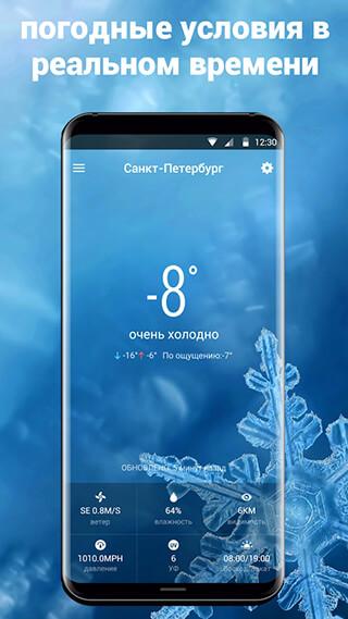 Live WeatherandLocal Weather скриншот 4