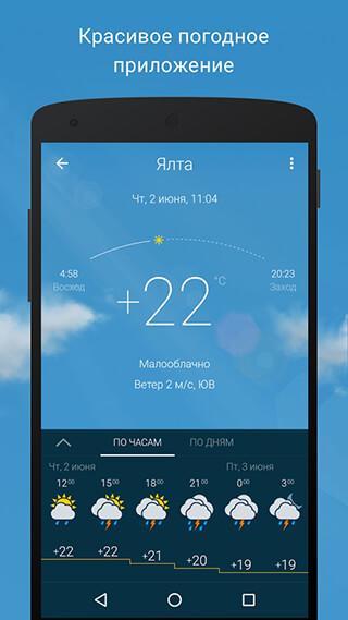 Gismeteo скриншот 1