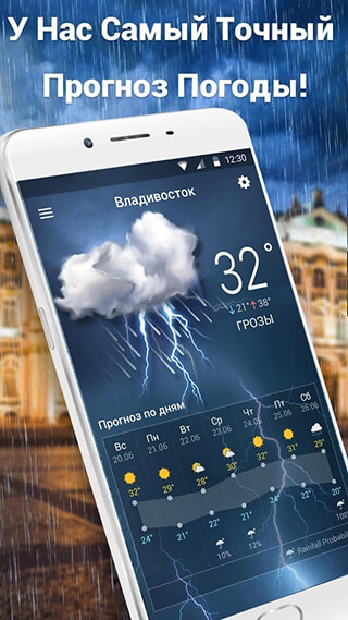 Local Weather Widget and Forecast скриншот 3