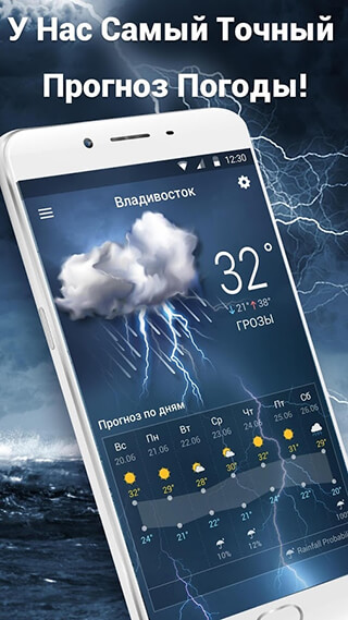 Weather Updates and Temperature Report скриншот 3