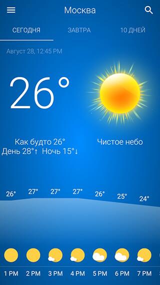 Weather скриншот 1