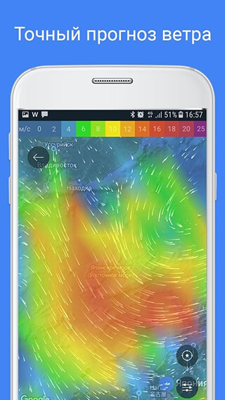WINDY: Wind Forecast and Marine Weather for Sailing скриншот 1