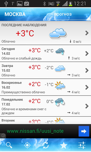 ForecaWeather скриншот 1