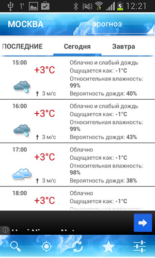 ForecaWeather скриншот 2