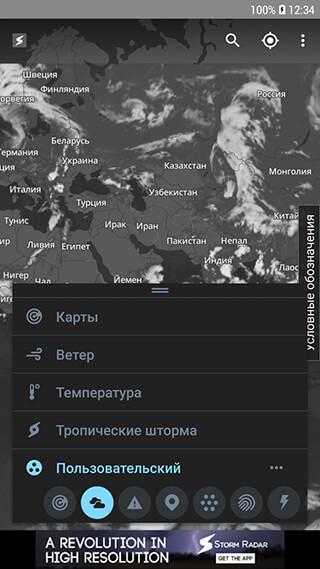 Storm Radar: Hurricane Tracker-Severe Weather Alert скриншот 3