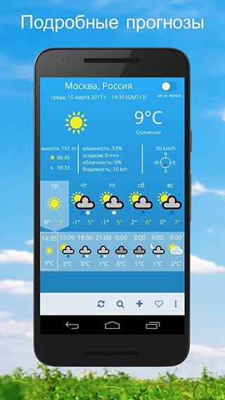 Weather 2 Weeks скриншот 1