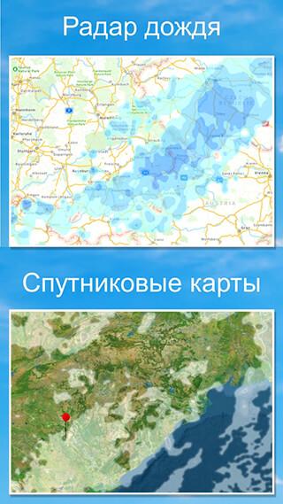 Weather 2 Weeks скриншот 2