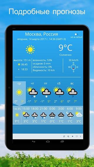 Weather 2 Weeks скриншот 4
