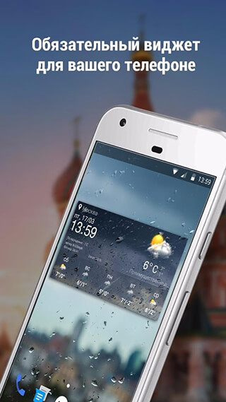 Temperature and Live Weather Free скриншот 2
