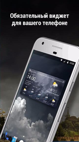 Temperature and Live Weather Free скриншот 3