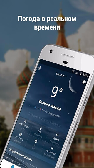 Daily and Hourly Weather Forecast скриншот 4