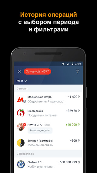 Alfa-Bank скриншот 3