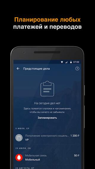 Alfa-Bank скриншот 4