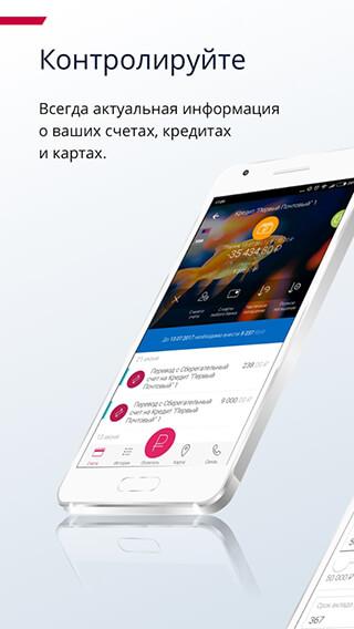 Почта Банк скриншот 1