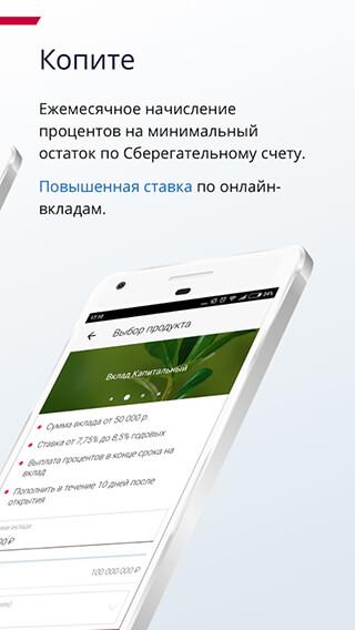 Почта Банк скриншот 2