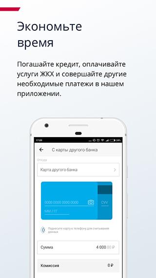 Почта Банк скриншот 3