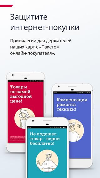 Почта Банк скриншот 4