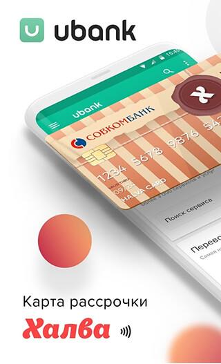 UBANK: Оплата в рассрочку, перевод с карты на карту скриншот 1