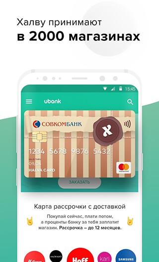 UBANK: Оплата в рассрочку, перевод с карты на карту скриншот 3