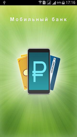 Мобильный банк скриншот 1