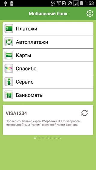 Мобильный банк скриншот 2