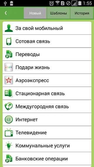 Мобильный банк скриншот 3