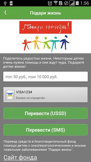 Мобильный банк скриншот 4