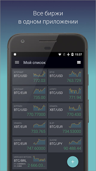 TabTrader Buy Bitcoin and Ethereum on Exchanges скриншот 2