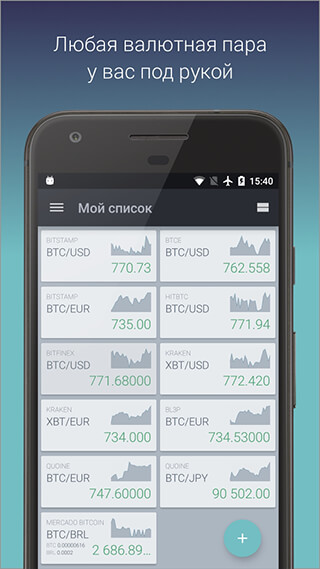 TabTrader Buy Bitcoin and Ethereum on Exchanges скриншот 3