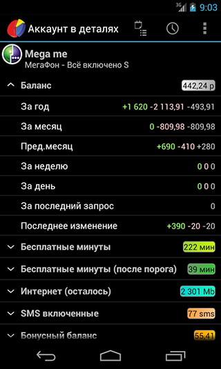 AnyBalance: Balance on Screen скриншот 3