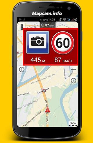 MapcamDroid Speedcam скриншот 2