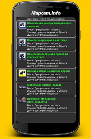 MapcamDroid Speedcam скриншот 3