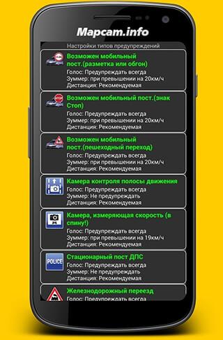 MapcamDroid Speedcam скриншот 4