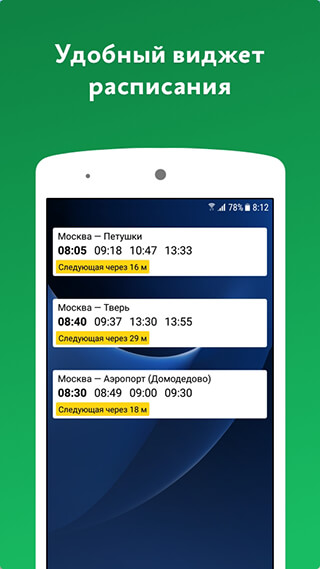 Туту ру Электрички: Расписание электричек скриншот 2